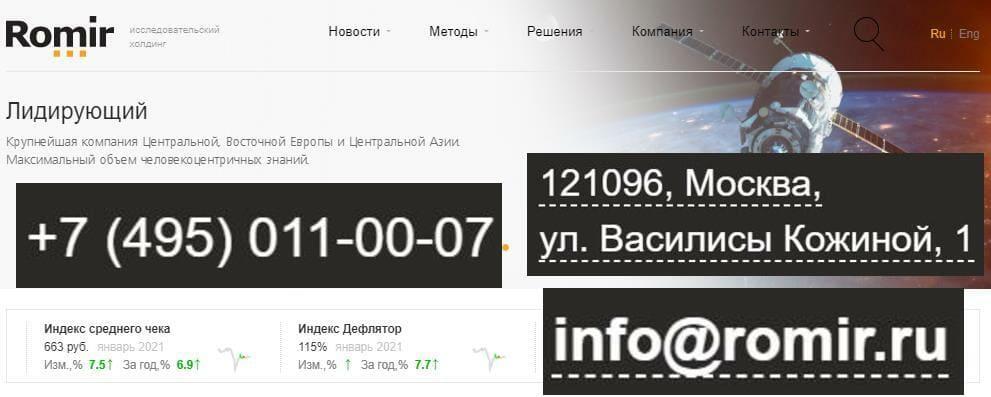 ЛК «Ромир»