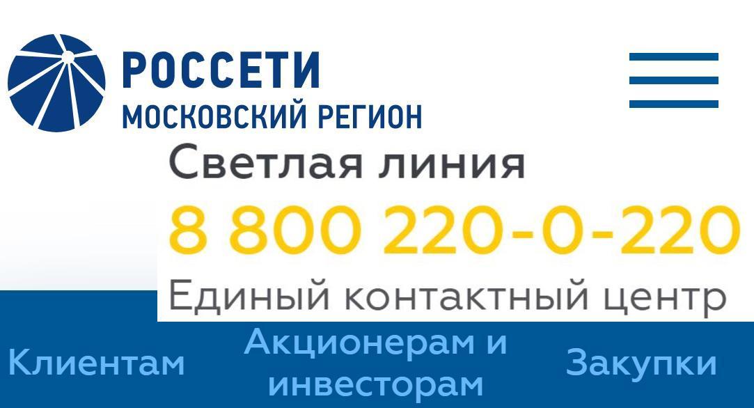 «Россети» Московская область