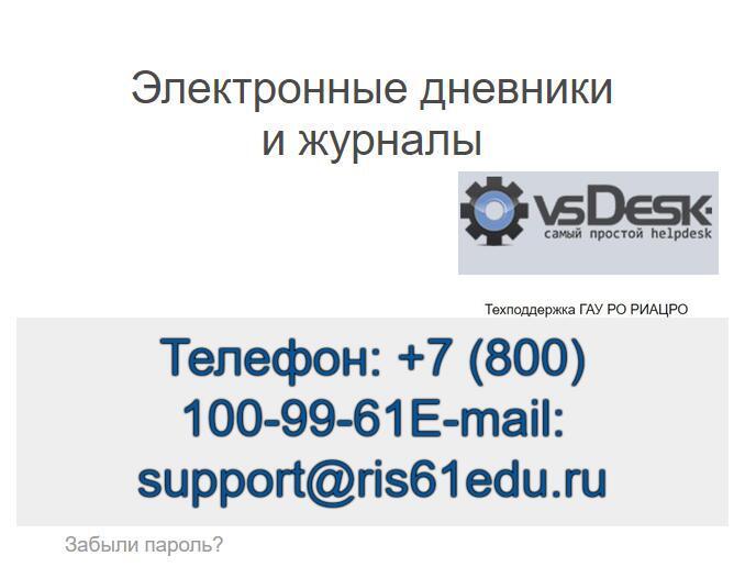 ЛК РИС Контингент Ростов на Дону