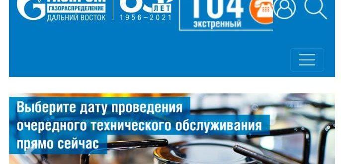 ЛК account.gazdv.ru
