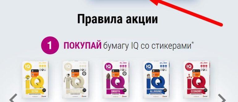 ЛК iq million