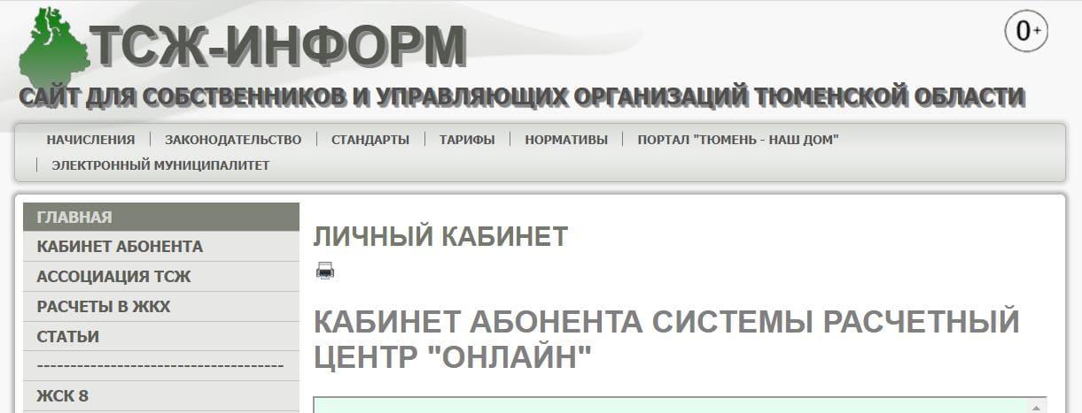 ЛК «ТСЖ Информ»