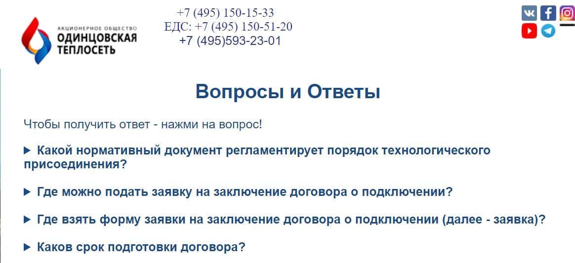 ЛК «Teploset Org»