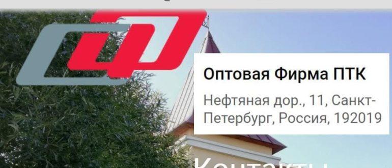 ЛК «ОФ ПТК»