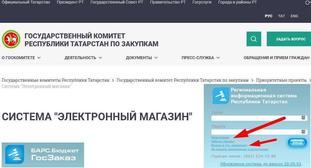 ЛК Zakupki.tatar.ru