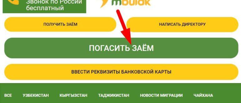 ЛК «Мол Булак»