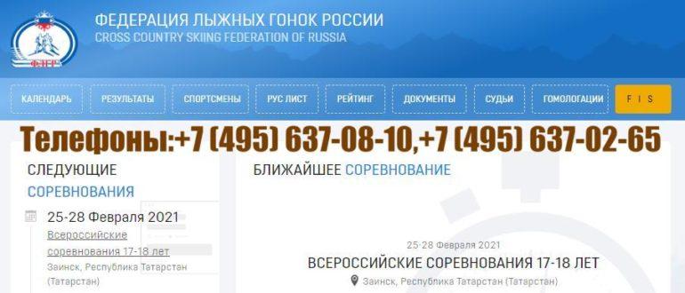 Сайт ФЛГР