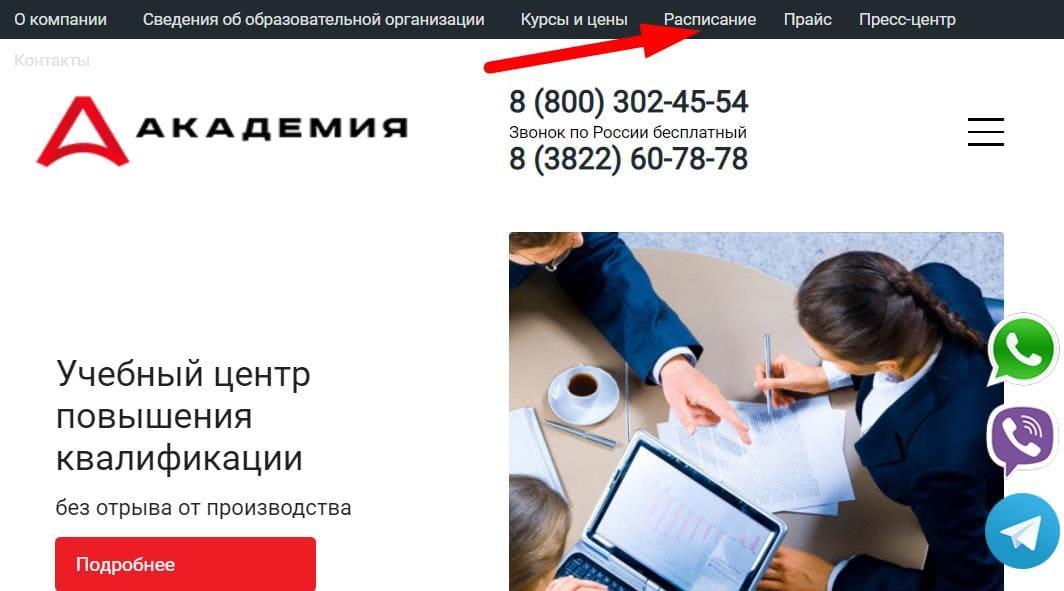 ЛК УЦ ДПО «Академия»