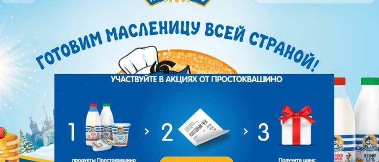 Старт акции от Простоквашино 8 февраля 2021 года