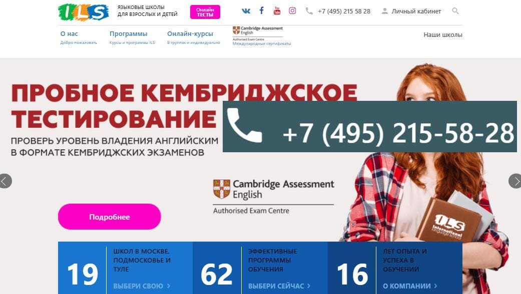 ЛК «International Language School»