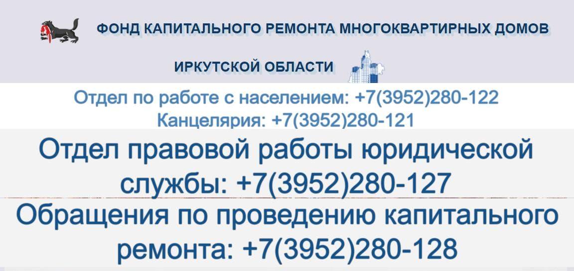 ЛК «FKR38 Ru»
