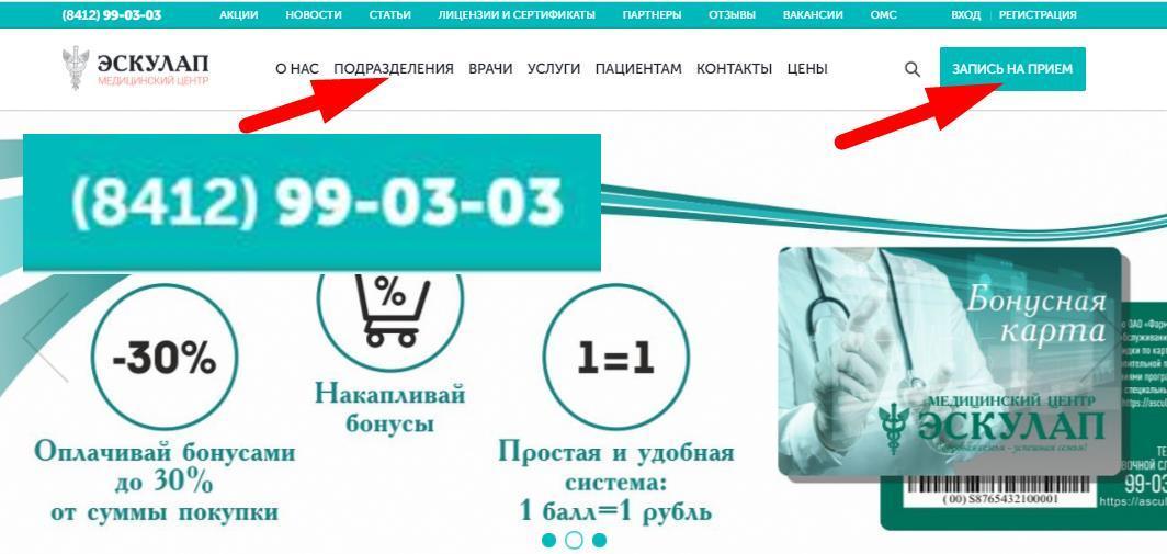 ЛК «Эскулап»