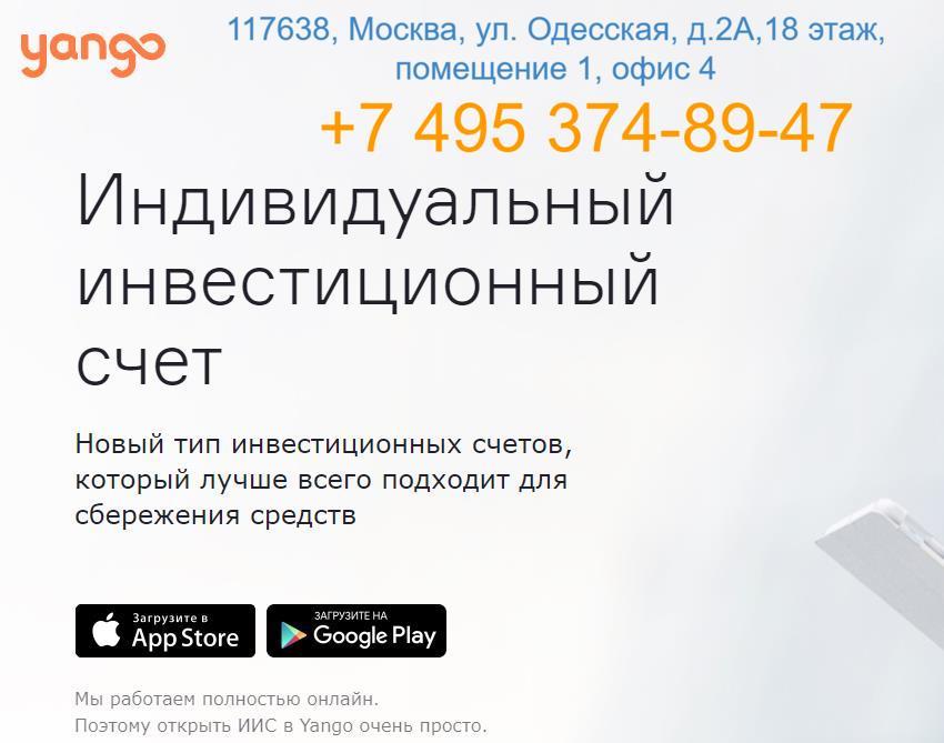 ЛК «YanGo»