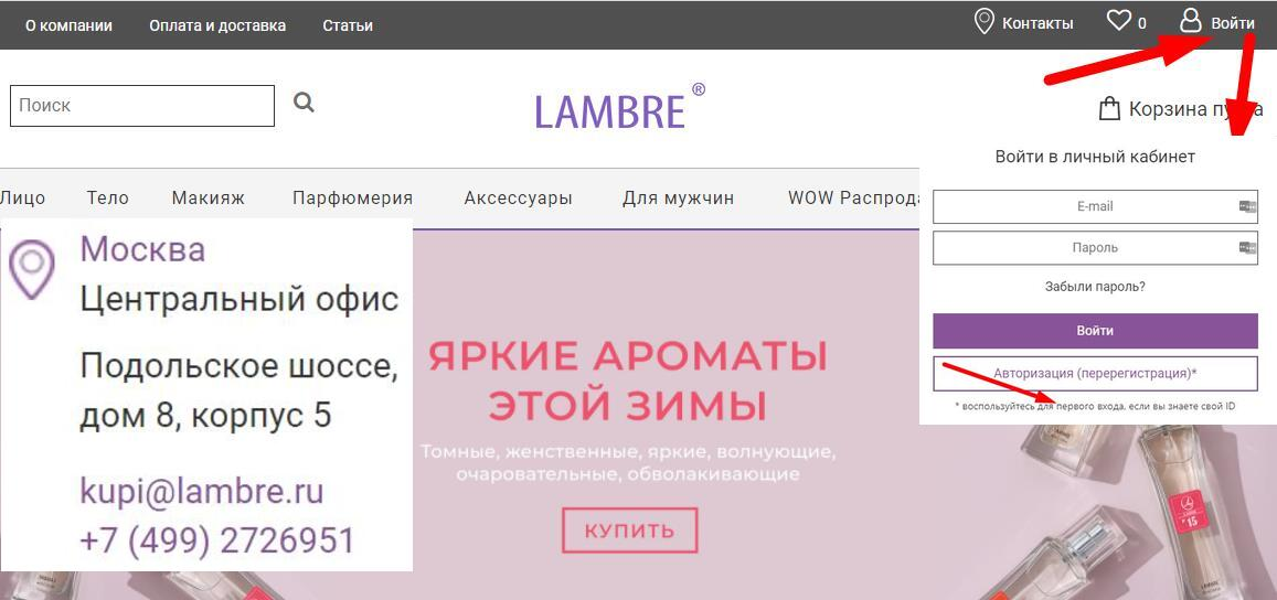 ЛК «Ламбре»