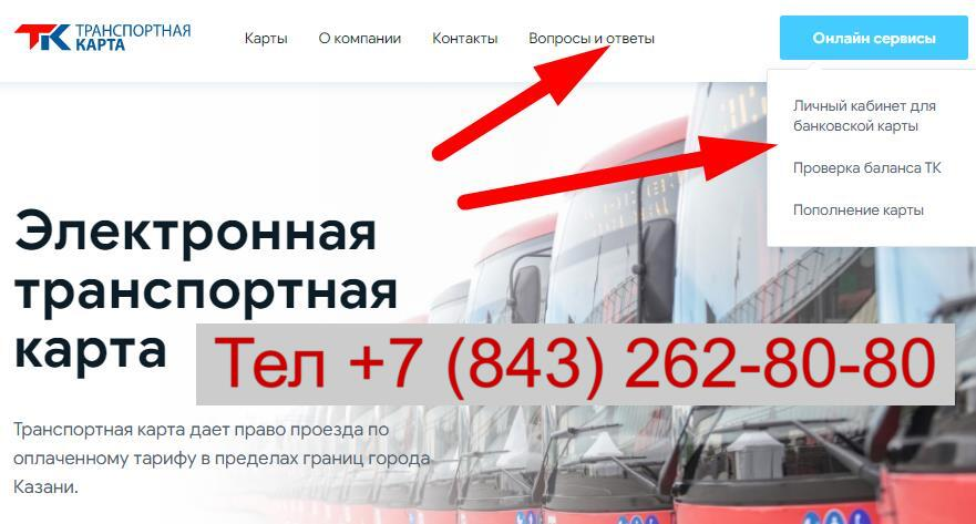 Личный кабинет Транспортной карты в Казани