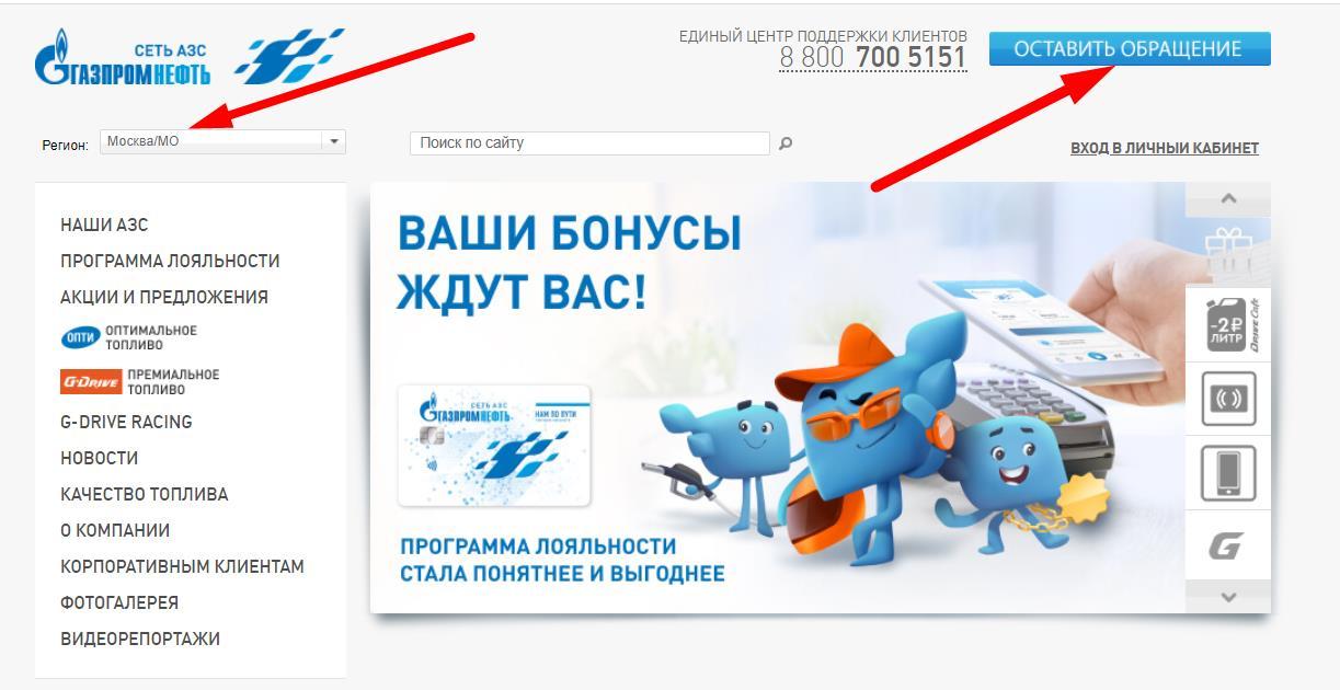 ЛК АЗС «ГазПромНефть»