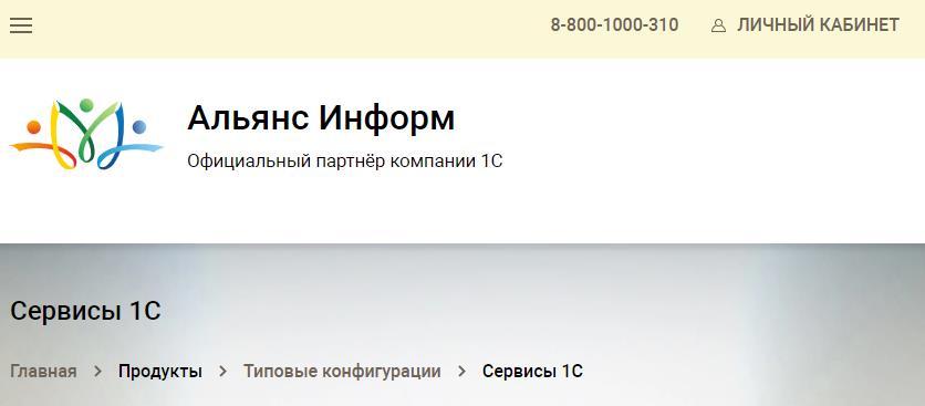 ЛК «Альянс Информ»