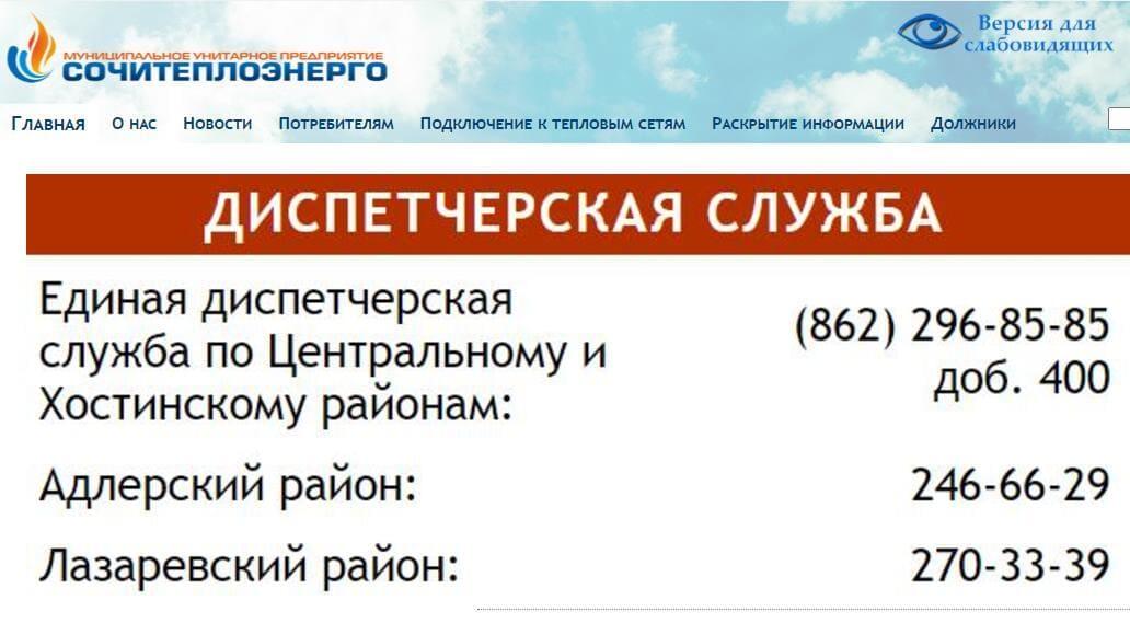 ЛК «СочиТеплоЭнерго»