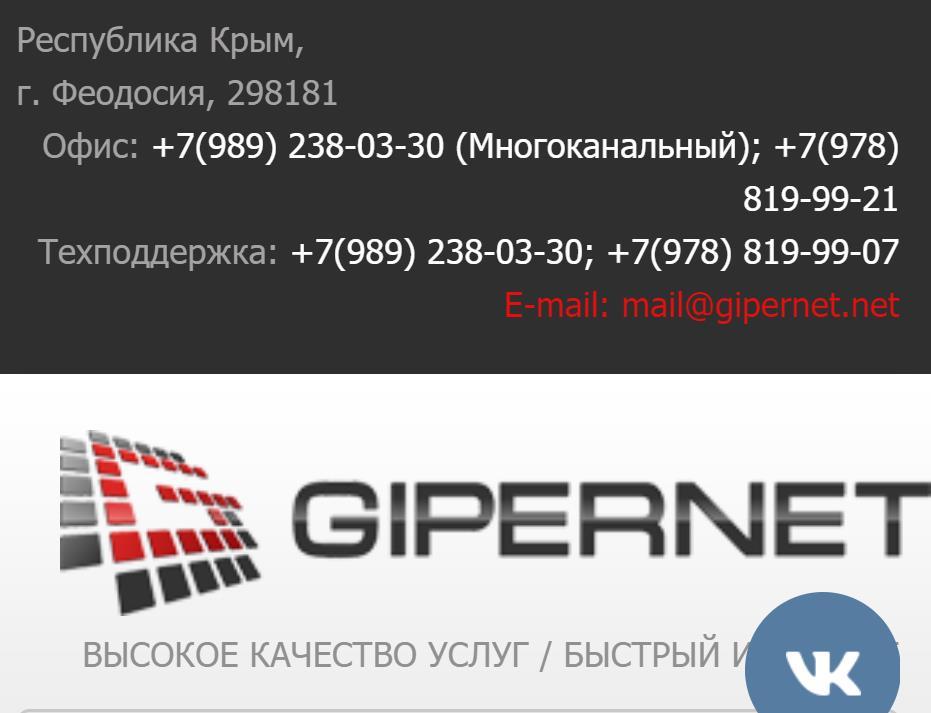 ЛК «ГиперНет»