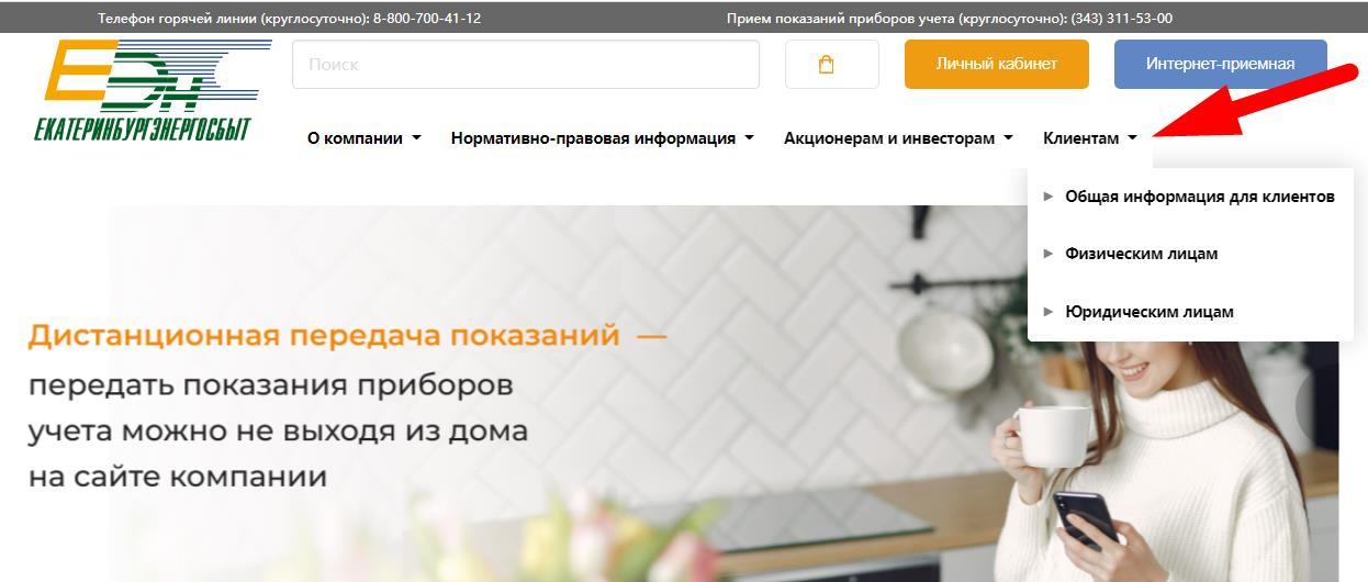 ЛК «ЕкатеринбургЭнергосбыт»