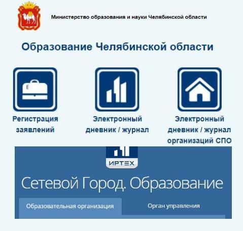 ЛК СГО Сетевой город Образование Челябинска