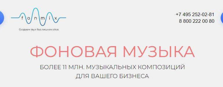 ЛК «ФонМикс»