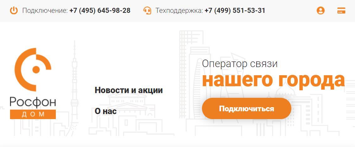 ЛК «РосФонДом»