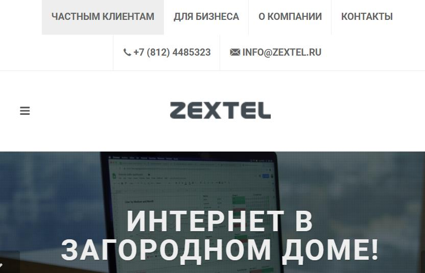 ЛК «ZexTel»