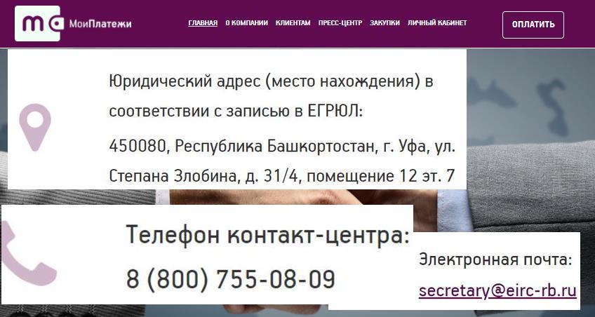 ЛК «ЕИРЦ» РБ