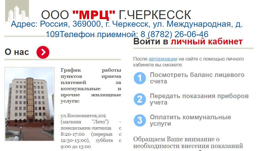 ЛК «МРЦ09»