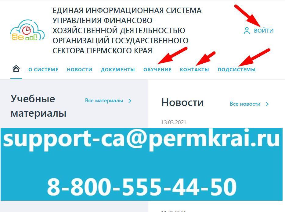 ЛК Accounting.Permkrai.Ru