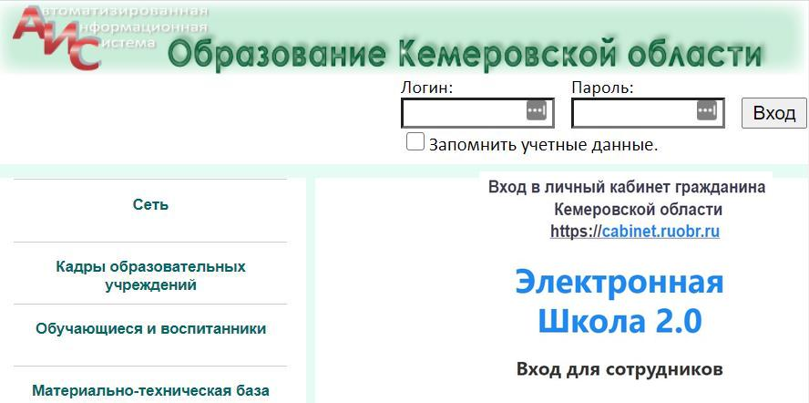 ЛК «АИС Образование» Кемеровской области