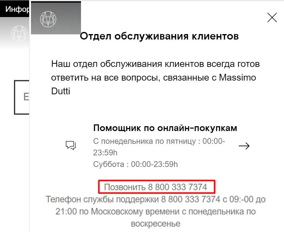 ЛК «Массимо Дутти»