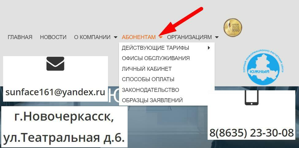 ЛК «ЕИРЦ Южный»