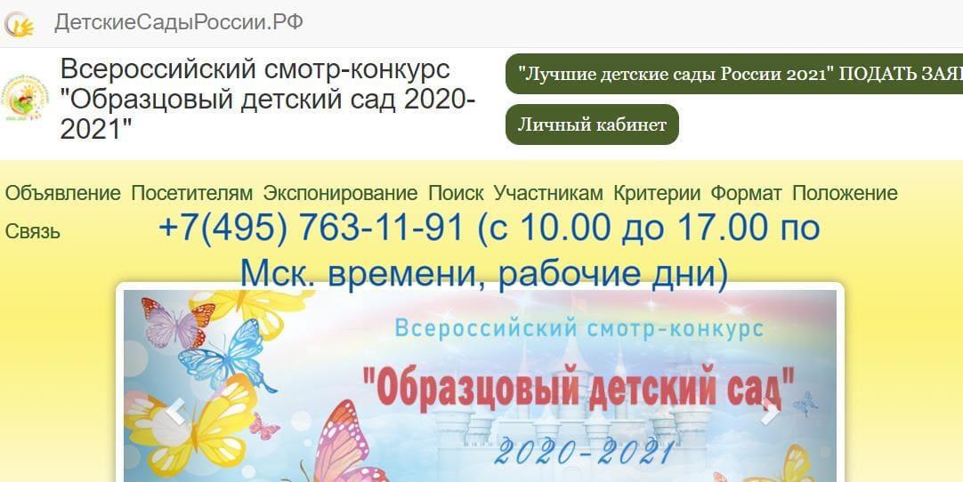 ЛК «Образцовый детский сад 2021»