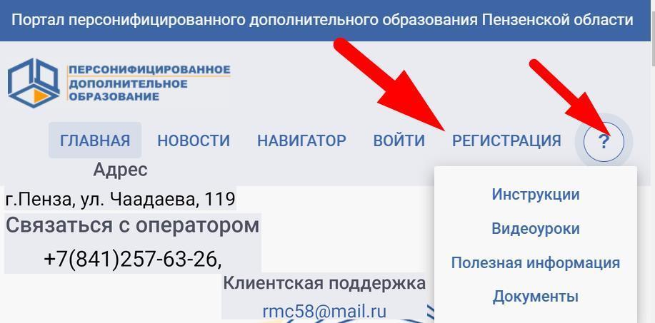 ЛК «ПФДО» Пенза