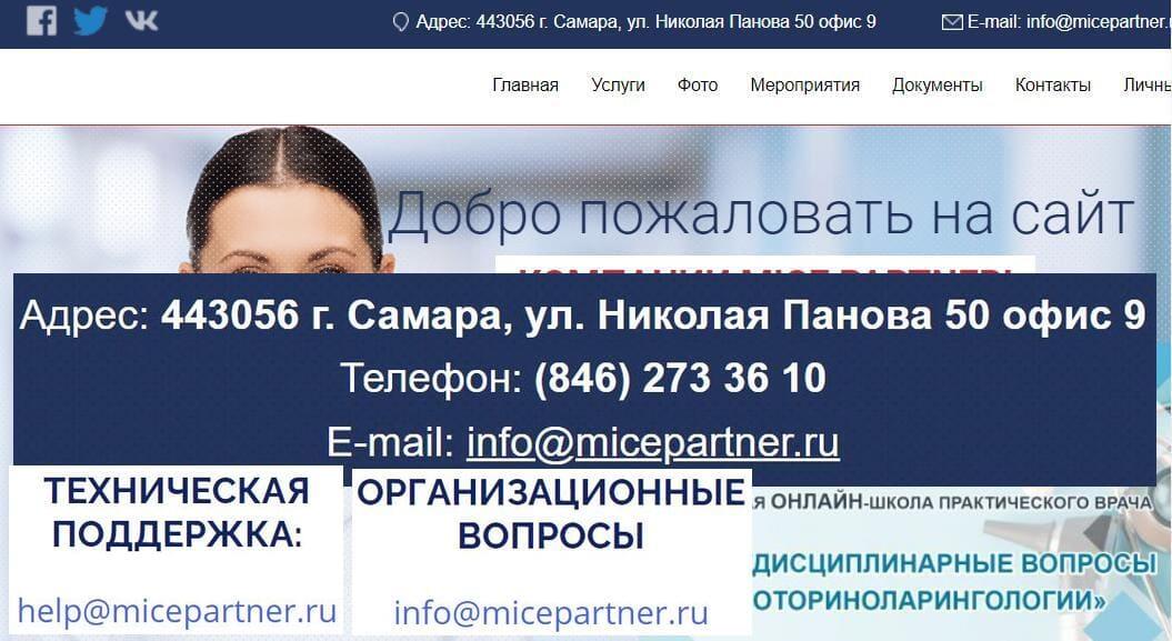 ЛК micepartner medsestr0104