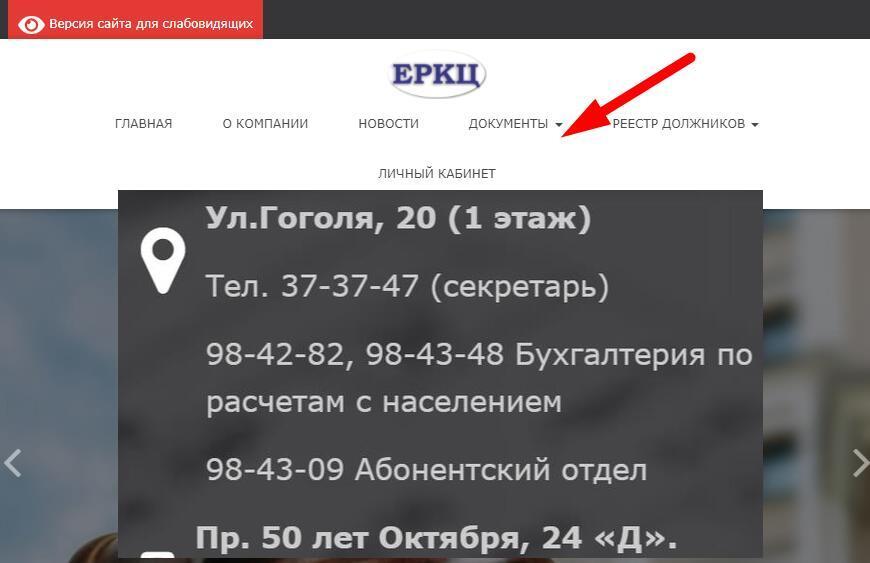 ЛК «ЕРКЦ» Сызрань