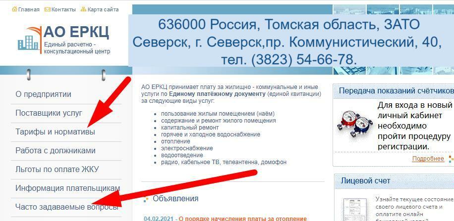 ЛК «ЕРКЦ» Северск