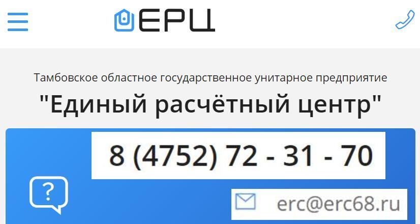 ЕРЦ Тамбов Meters
