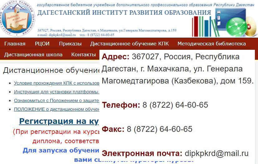 ЛК «ДИРО»