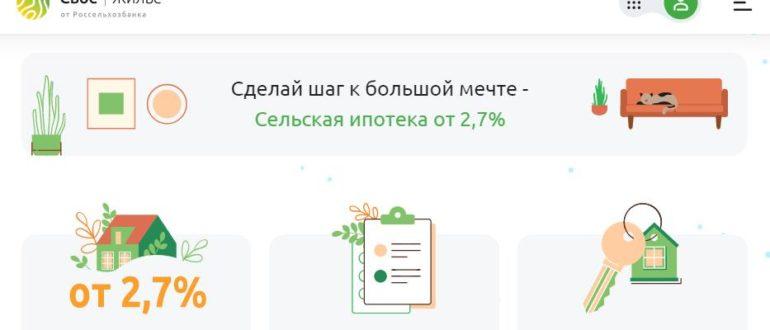 ЛК «Своё Жильё»
