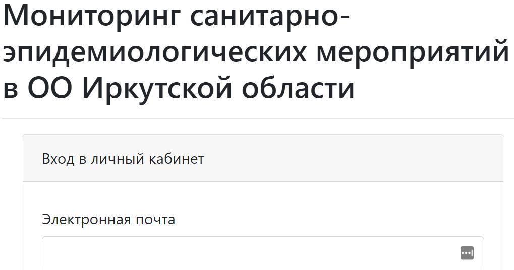ЛК mon.irkat.ru
