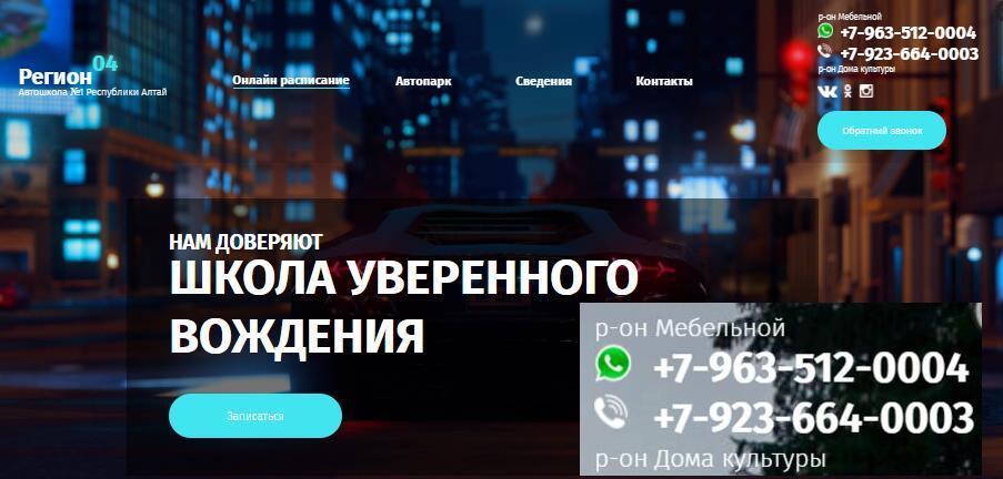ЛК «Автошкола-регион 04»