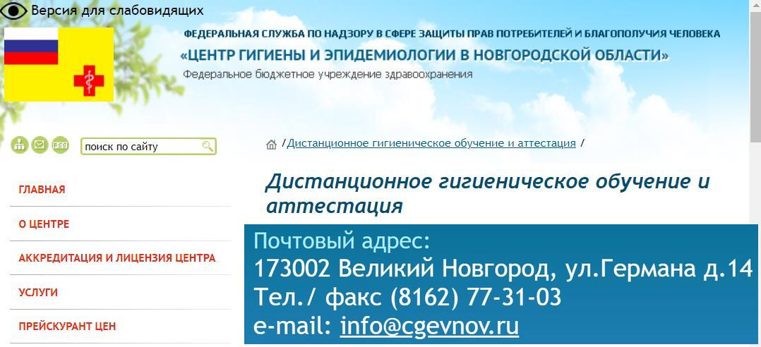 cgevnov.ru Пройти тест