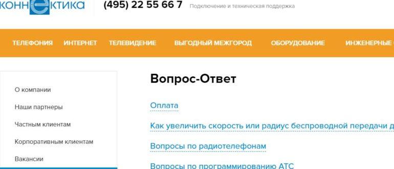 ЛК «Коннектика» Москва