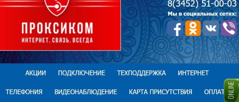 ЛК «Проксиком»
