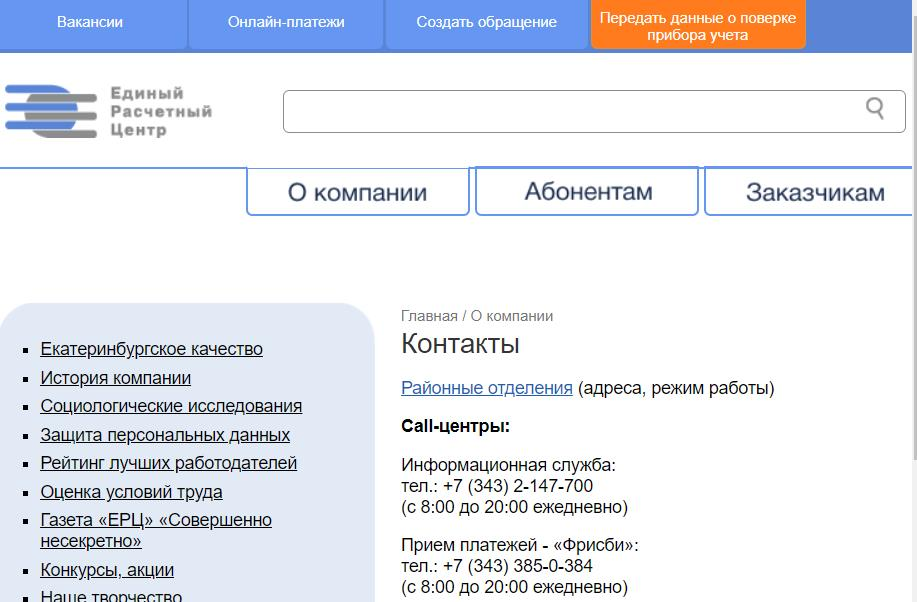 lk.erc-ekb.ru