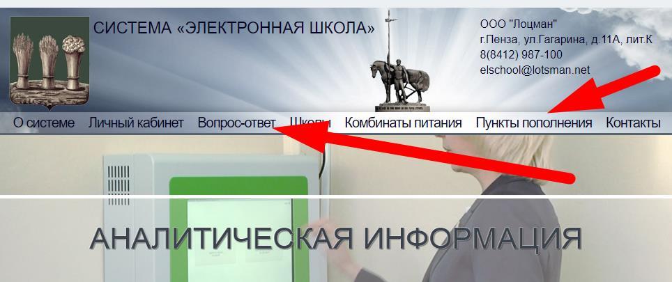 ЛК «Эл-школа.рф»