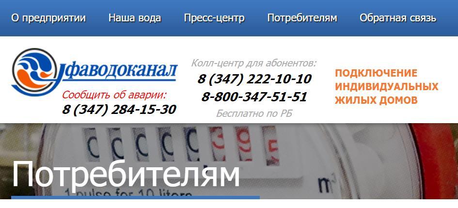 ЛК «УфаВодоканал»